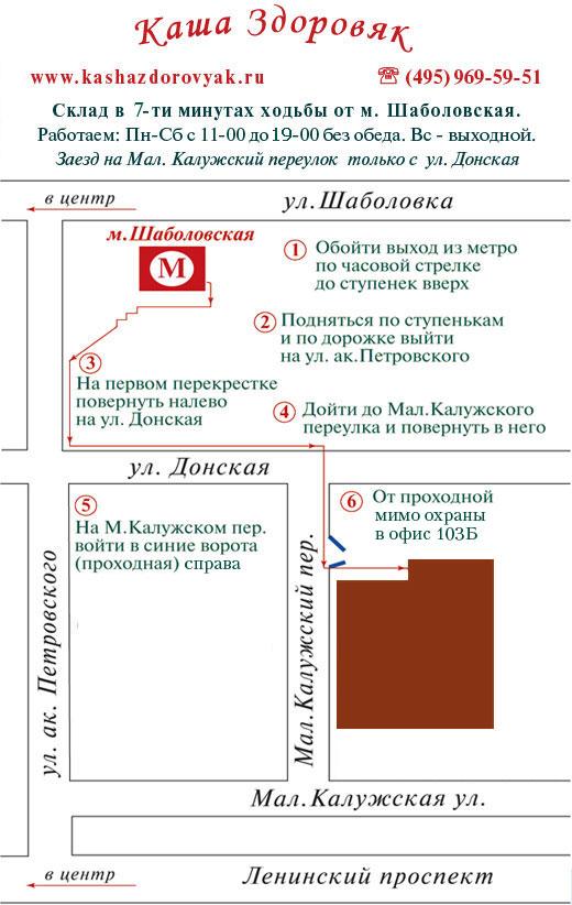 См. СХЕМУ ПРОЕЗДА К ОФИСУ Каша